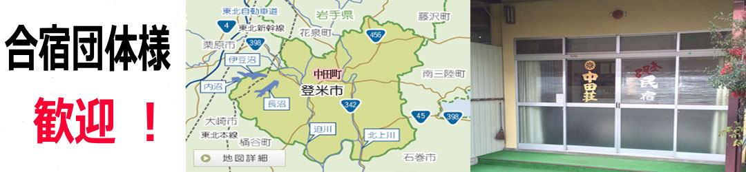 登米市・民宿中田荘